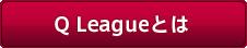 Q Leagueとは
